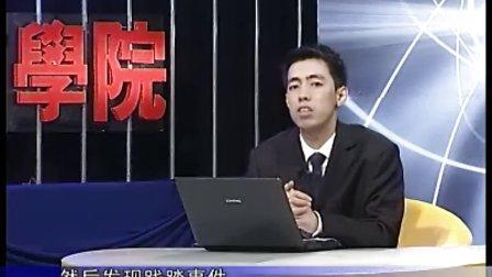 我要培训网 王星明-保安培训01共3集