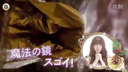 AKB48 小嶋陽菜 CM 白雪姫と鏡の女王