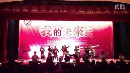 江苏财经学院2012年工管系迎新晚会高潮Gangnam Style B