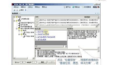 昆山用友U8财务教学软件13962436287首选-成本管理(按工序核算)