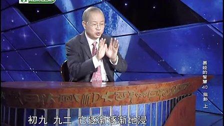 第40集_临事而惧_曾仕强_易经的智慧_泰学