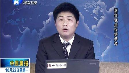 中原证券投资顾问黄涛分析本周股市 中原晨报 121022