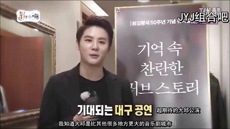 【JYJ组合吧独家中字】金俊秀大邱音乐剧公演采访