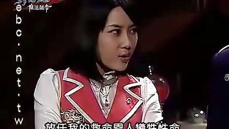 【台剧】《萌学园之魔法号令》12集