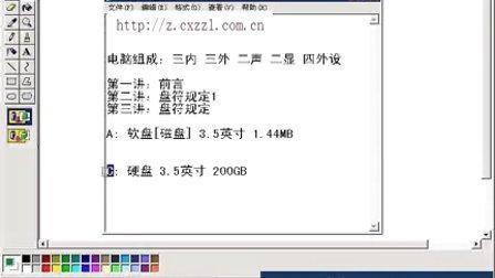 计算机电脑培训教程视频 计算机电脑网络视频教程