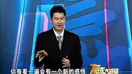 34.李强 演讲与口才之讲师培训现场