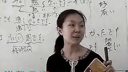 新标准日本语初级上册 9-3 阅读 标清