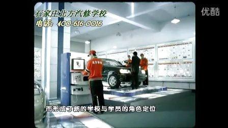 石家庄北方汽修学校广告片