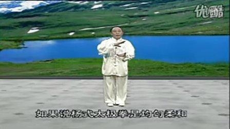 陈式太极拳竞赛套路教学(上)