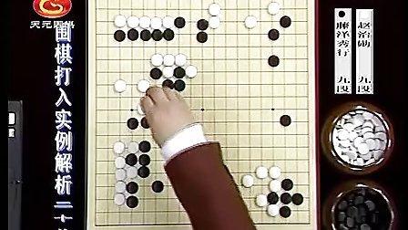 围棋打入实例解析(28)
