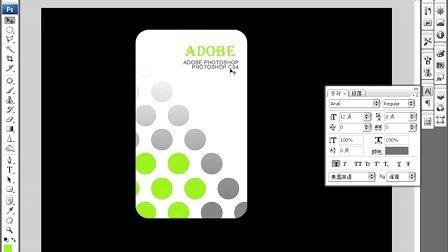 育碟软件Photoshop CS4案例-圆角矩形工具二