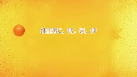 优果橙汁机广告、榨汁机广告、电台广告配音