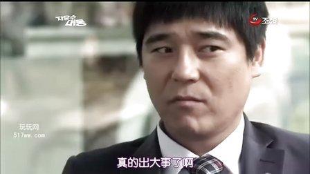 [2012韩剧][人生逆转]17[韩语中字]