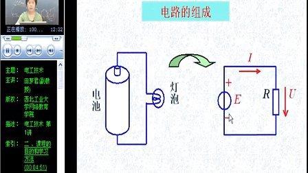 西工大 电工技术(电工学)秦辉煌五版 54讲  整套联系Q896730850