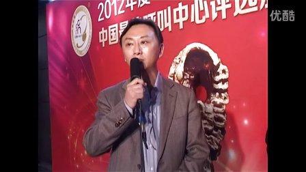 """2012""""金耳唛杯""""中国最佳呼叫中心-湖北电信虞风华"""