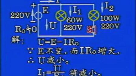 电工基础【第08讲】