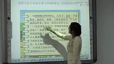 冯玉兰-钓鱼的启示小学语文四年级北师大版语文实录与说课