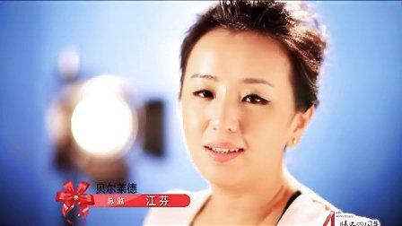 佳烁珠宝总经理祝贺北京优购物开播四周年形象短片