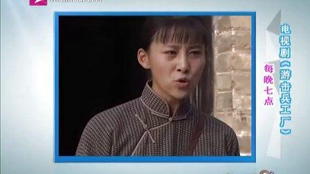 《游击兵工厂》贾青不担心成为女汉子[娱乐高八度]