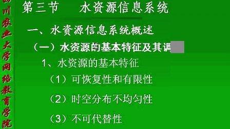 农业信息管理 第06章 四川农业大学 (全套8章见优酷空间专辑) 自学视频教程观看与下载