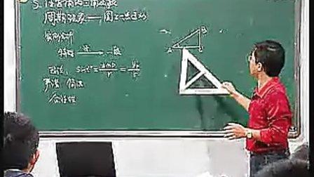 《任意角的三角函数》——全国高中数学课比赛优秀视频(集锦)