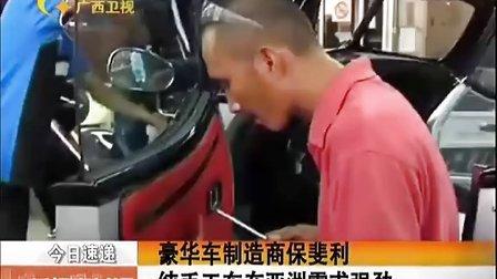 豪华车制造商保斐利  纯手工车在亚洲需求强劲[新闻夜总汇]