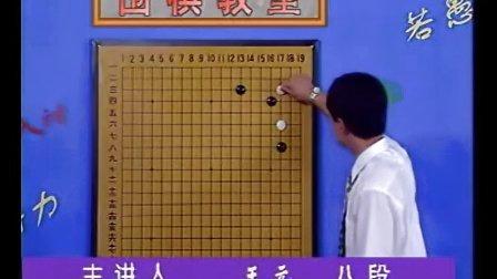 王元 围棋教室.中级 全52讲01