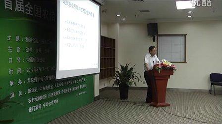 农业部产业政策与法规司 张红宇司长