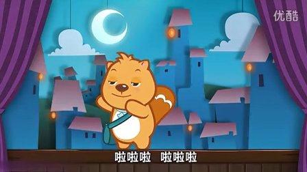 【www.16floor.com.cn】贝瓦儿歌-第7集