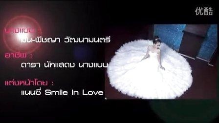 minSmile In Love 婚纱