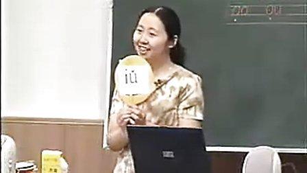 汉语拼音:ao ou iu(教学实录)(小学语文一年级汉语拼音优质课教学实录)