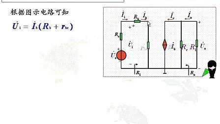 电路电子技术(第36讲)-模电部分