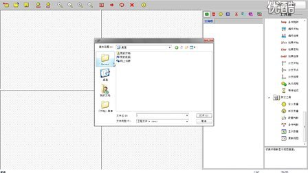 创科快速生成视觉系统软件使用说明录像3