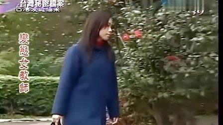 台湾秘密档案-变态女教师