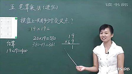 笔算乘法进位 CEA黄冈数学视频小学三年级下册同..