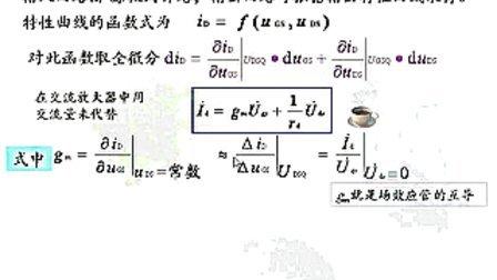 电路电子技术(第41讲)-模电部分
