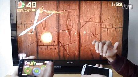 """云宝游戏王--用手机玩转电视--水果忍者之史上最强""""井字诀"""""""