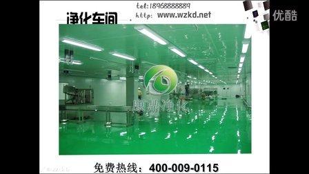 浙江工业厂房洁净工程http:www.wzkd.net