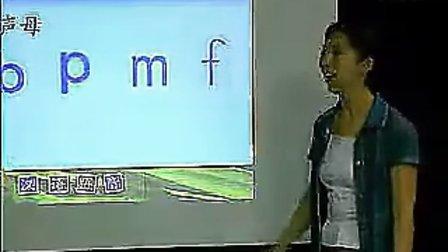 汉语拼音3汉语拼音4一上全国小学语文培训课堂实录