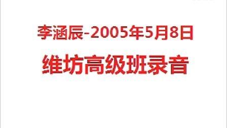 李涵辰-2005年5月8日高级班27B