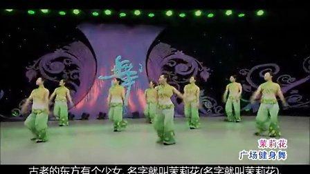 亲亲茉莉花(附歌词)杨艺紫蝶最新全民广场舞