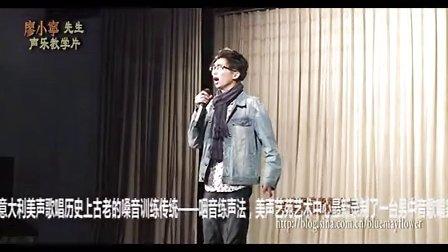 咽音与歌唱 声乐教学 美声唱法 廖小宁音乐会 03-我的太阳