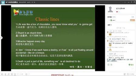 看电影学英语口语系列课程 之 流利口语从《阿甘正传》开始 part3