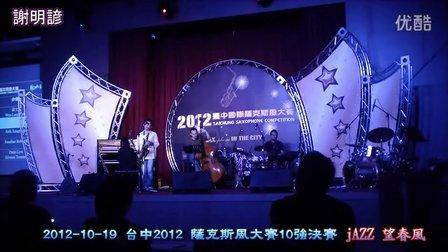 台中2012薩克斯風10強決賽 謝明諺
