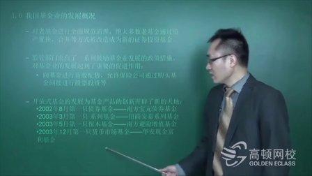 证券投资基金网课辅导 高清正版课件培训教程 6
