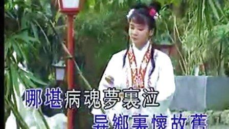 广东小曲[黛玉葬花]林锦屏 粤语MTV