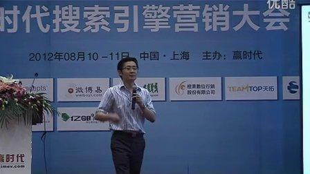 Netconcepts CEO渠成:传统品牌企业SEO探讨(2012赢时代上海站演讲视频)2