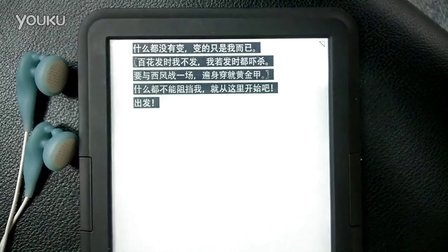 BOOX C65 -- 讯飞语音中文TTS