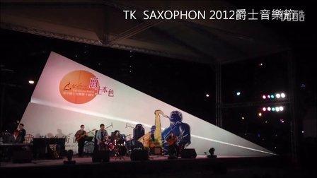 TK  SAXOPHON 2012爵士音樂