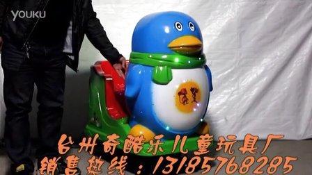 企鹅奇酷乐